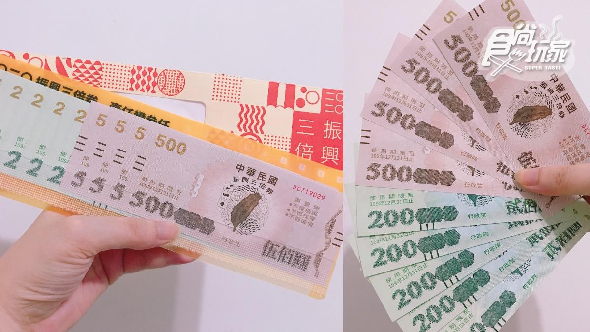 「振興5倍券」最新進度看這!1套10張+增千元面額,新一波「藝FUN券」同步規畫中