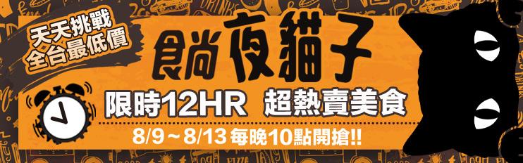 8/13 節目《熱血48小時》店家資訊:玉山特企(上)