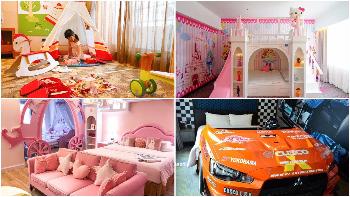 下殺3折!衝南部5家「親子飯店」8月限定優惠,爽住粉紅Kitty房、1:1賽車床