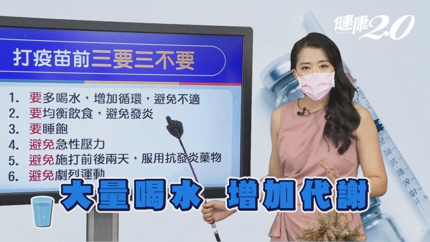好怕疫苗不良反應 家醫科醫師陳欣湄教疫苗前後3可、3不可,打疫苗更安全