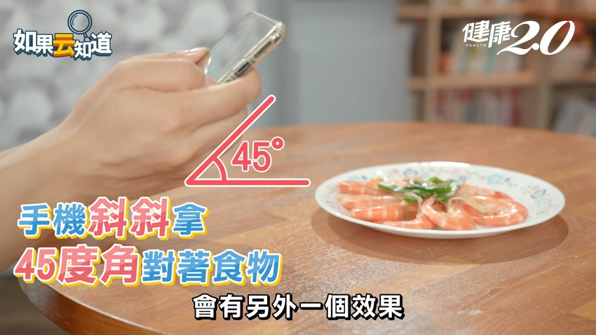 手機拍美食,如何拍出誘人菜色?拍片達人教你「3角度」搞定