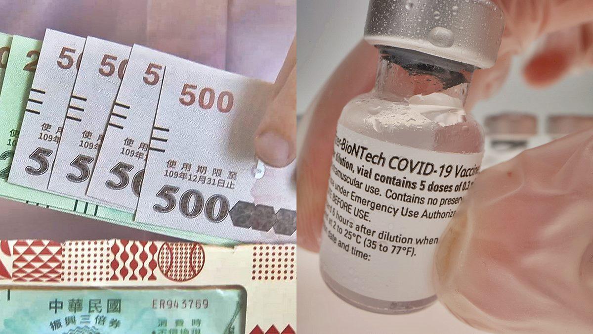 5倍劵將改成「全民免費拿」!第6輪疫苗60萬劑開放預約,BNT傳出9月中到貨