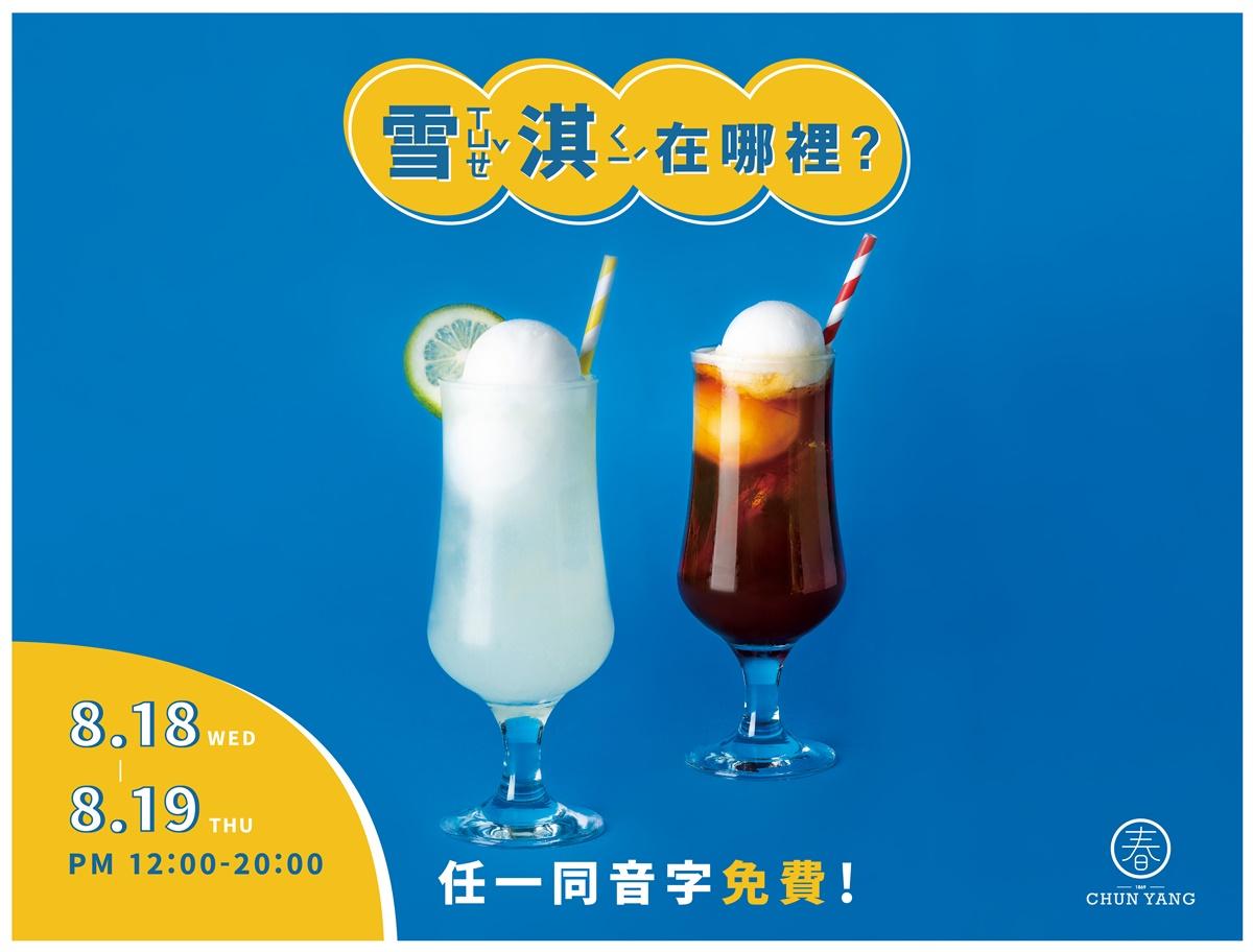 對名字「ㄒㄩㄝˇ、ㄑㄧˊ」免費喝!春陽茶事「任1同音字」就送超夯雪淇冰,這2天限時有