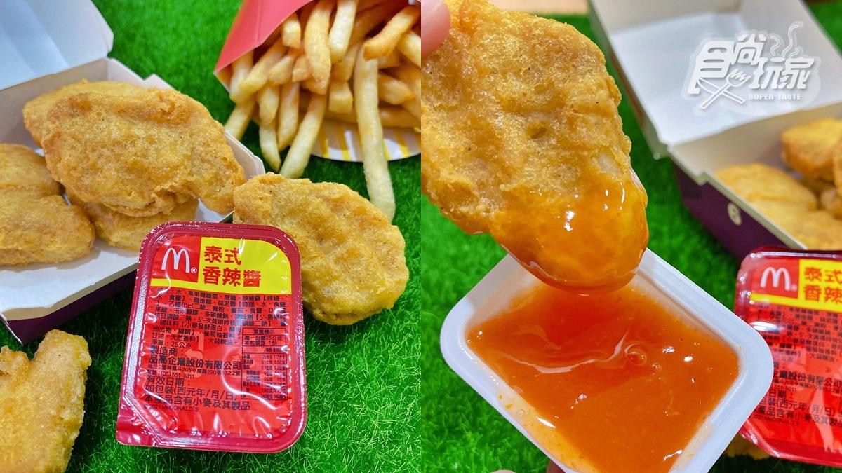 不只糖醋醬!麥當勞雞塊推最新「泰式香辣醬」可沾,9月初傳出「蜂蜜芥末醬」強勢回歸