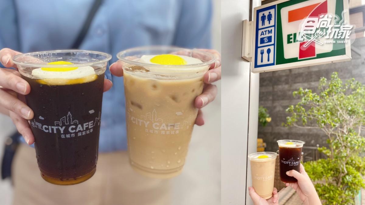 CITY CAFE「荷包蛋咖啡」8/25開喝!7-11推最Q漂浮拿鐵,加碼蜂蜜、巧克力奶霜鬆餅