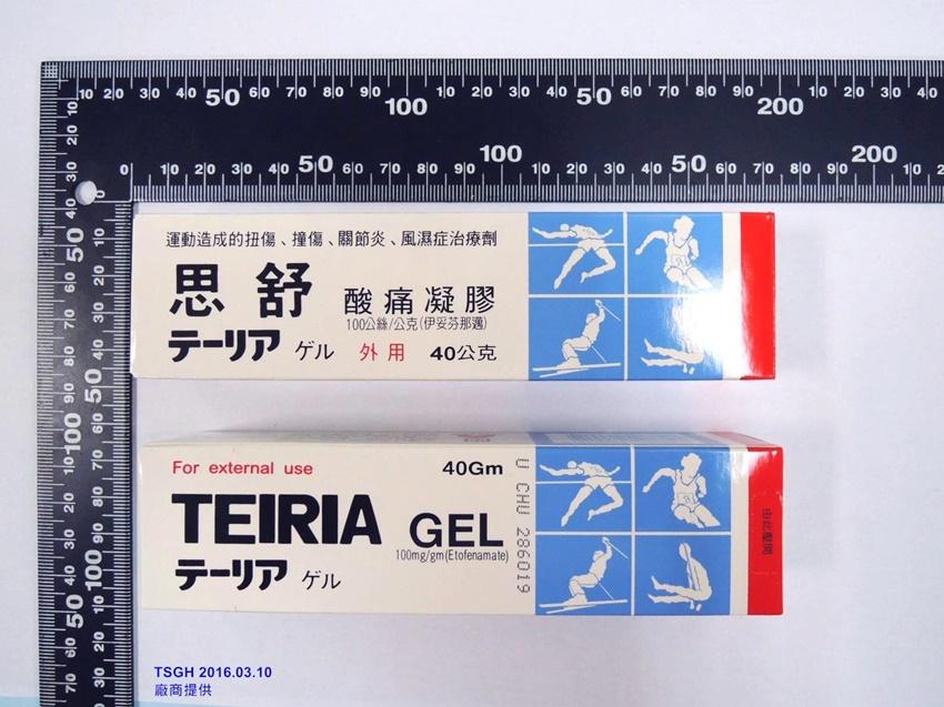 治痠痛要擦藥膏還是貼痠痛貼布?堡醫師教您看要含哪些成份才有效