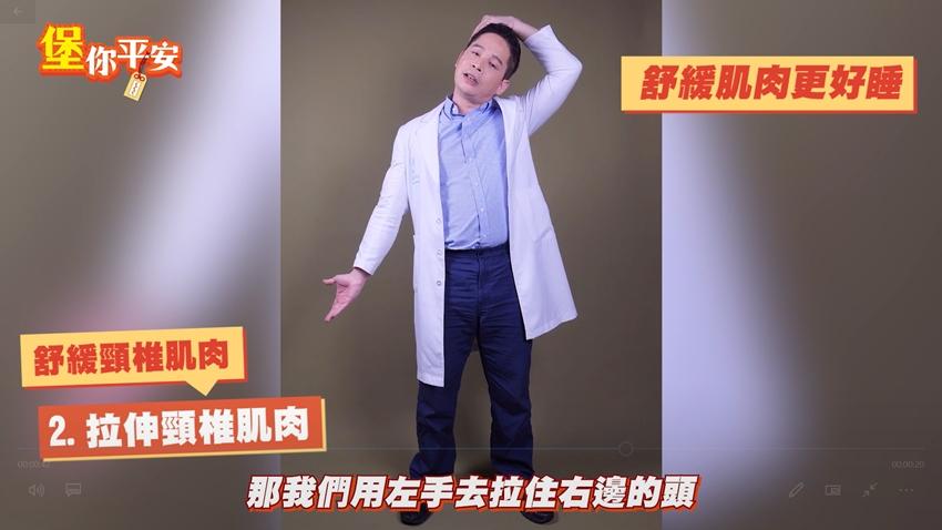 2大錯誤睡姿別再犯!堡醫師3招放鬆肌肉 讓你更好睡