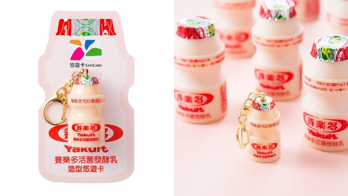 童年必喝飲料變「悠遊卡」!最新「養樂多3D造型卡」4大超商預購,同步推人氣餅乾款