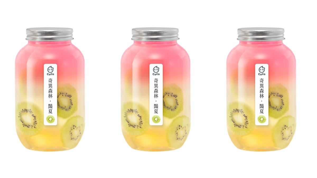 CoCo絕美瓶裝飲+1!小森林最新款「紅黃漸層+奇異果片」美拍升級,滿額再享85折