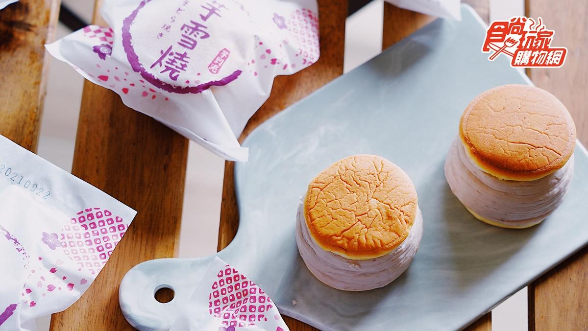 半小時就狂賣18萬顆!網推爆3公分厚芋泥「芋雪燒」,食尚獨家2盒優惠含運送到家