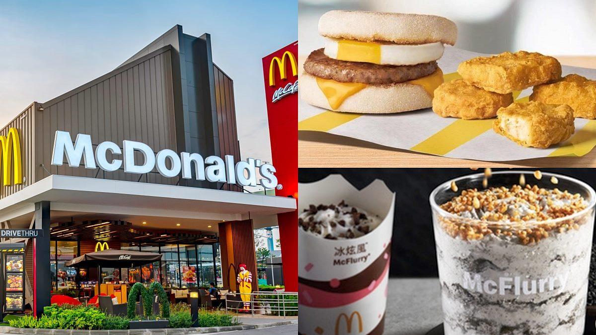 長達近1個月「冰炫風」買一送一!麥當勞超狂3大好康,免費吃雞塊、自由配現折10元