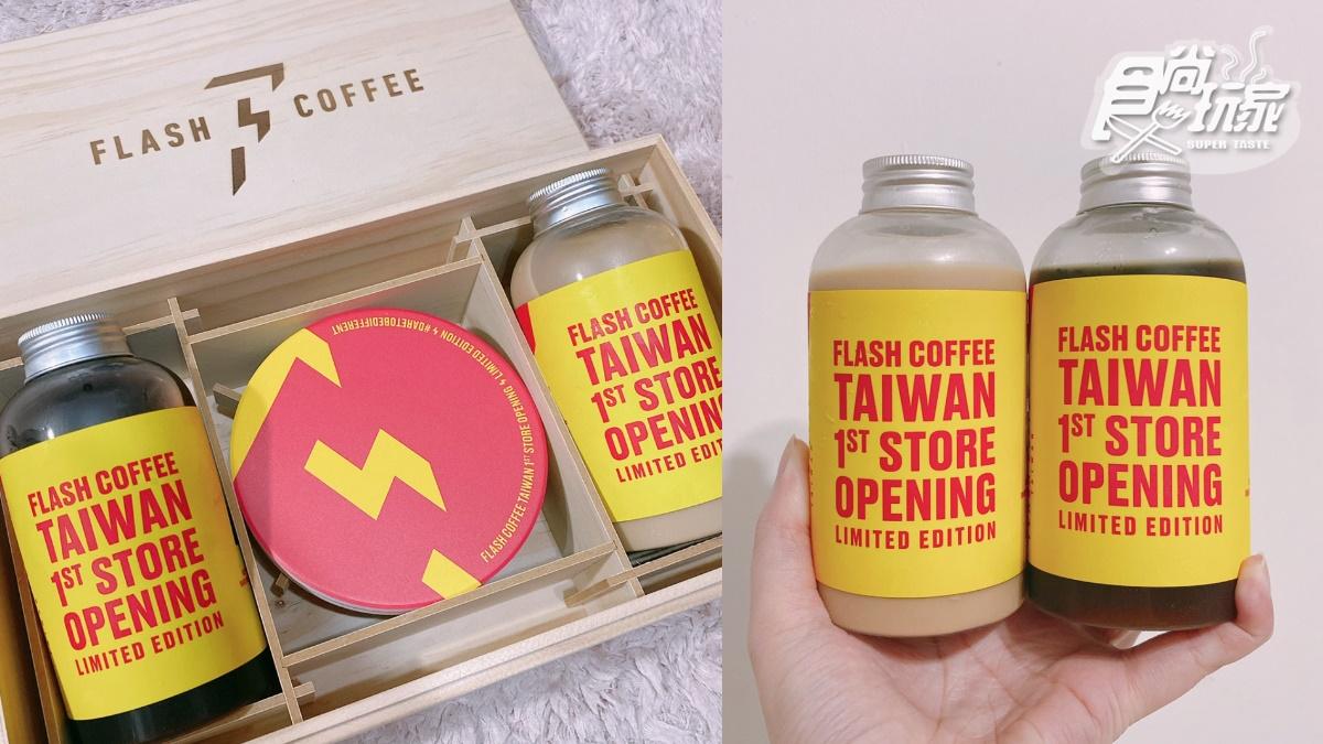 【新開店】連續14天買一送一!新加坡「Flash Coffee」首登台開在這,桂花拿鐵、瓶裝咖啡搶喝