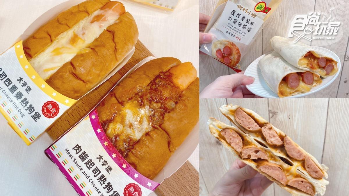 7-11「起司棉被熱狗堡」升級肥一波!最新肉醬口味、泰國狂賣「熱壓吐司」牽絲太罪惡