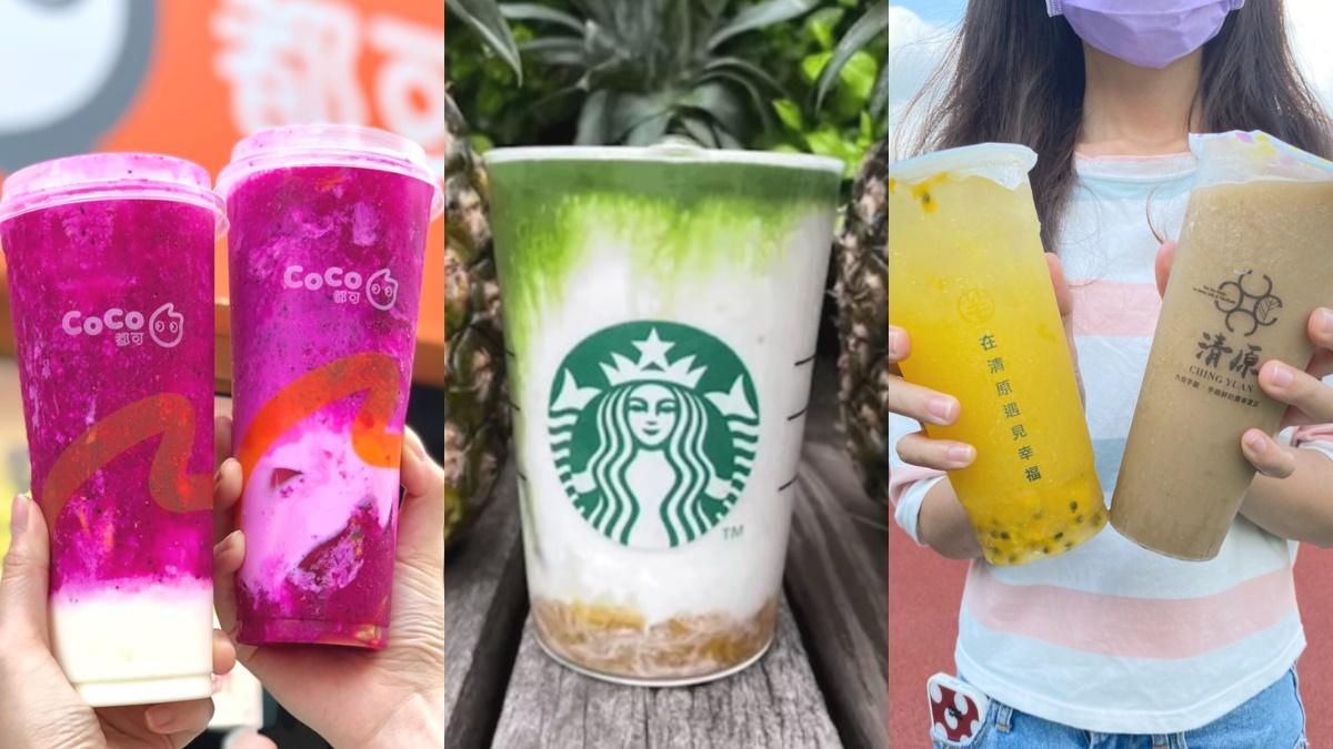 9月全台7家「手搖+咖啡」優惠:CoCo2杯50元、清原請喝飲料、星冰樂週末折40元