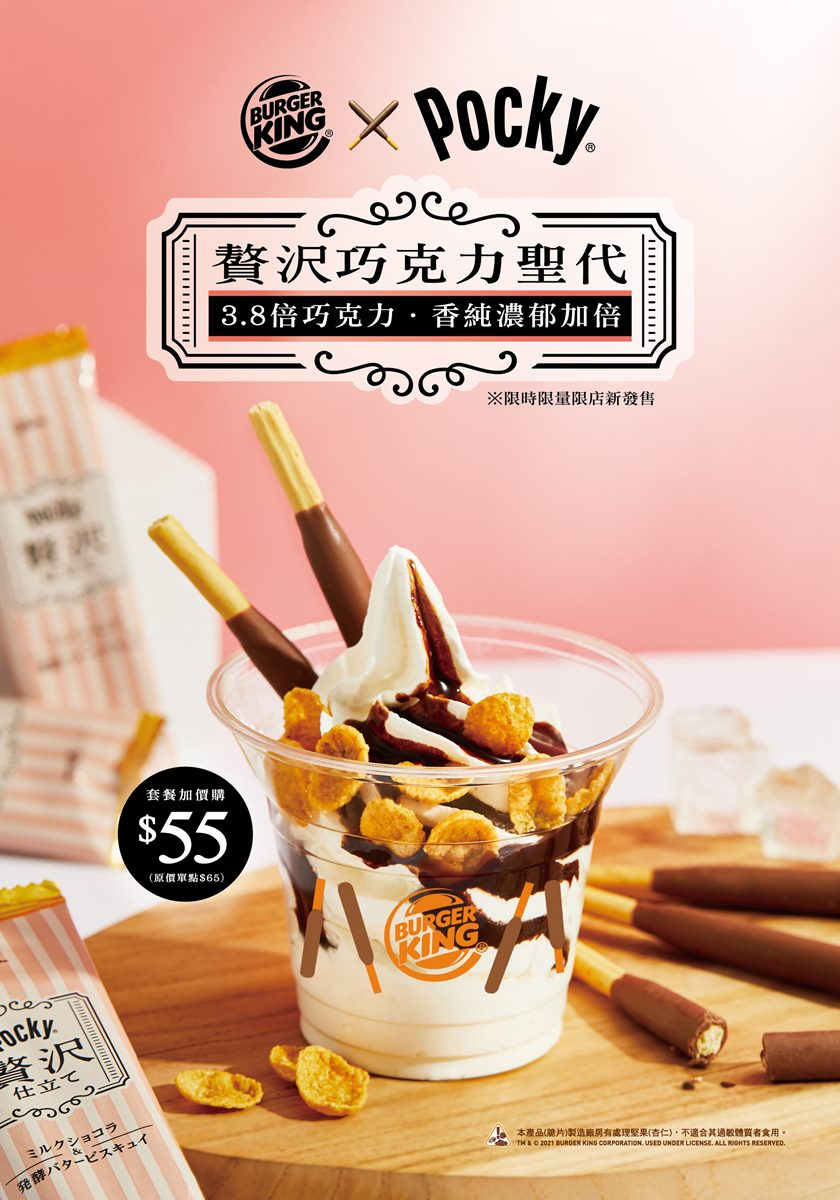 台灣限定「Pocky巧克力聖代」!漢堡王冰淇淋55元爽嗑,還有「居酒屋套餐」可吃