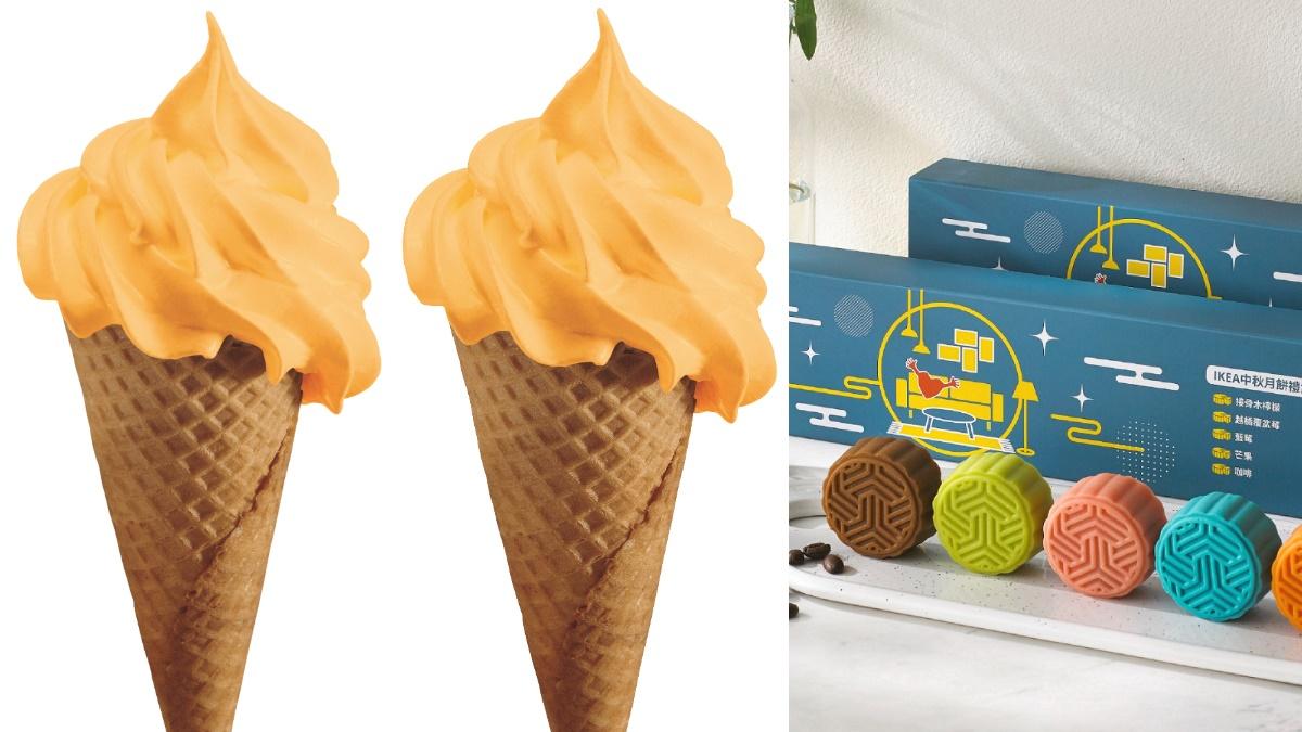 1支10元!IKEA「哈密瓜霜淇淋買一送一」全台都有,加碼獨家「中秋禮盒」CP值超高