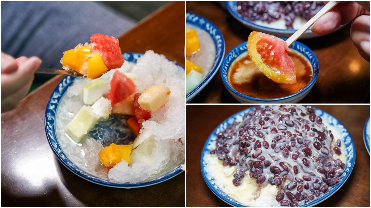 消夜吃得到!古早味冰果室「滿料水果冰」1盤只要50元,南部特有薑汁番茄也必嘗