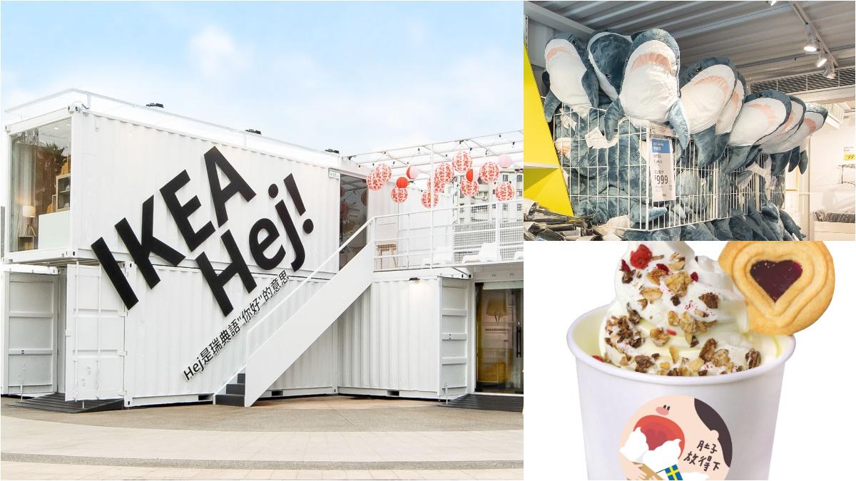 全球首座「IKEA純白貨櫃屋」在台灣!2層樓開逛吃獨家「莓果霜淇淋」、免費送鯊魚口罩