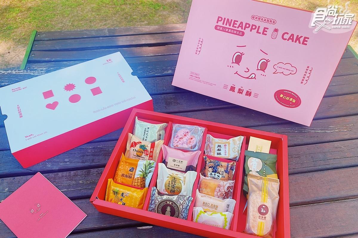 16家名店鳳梨酥一次擁有!超狂「鳳梨酥禮盒」小潘、佳德、舊振南通通有