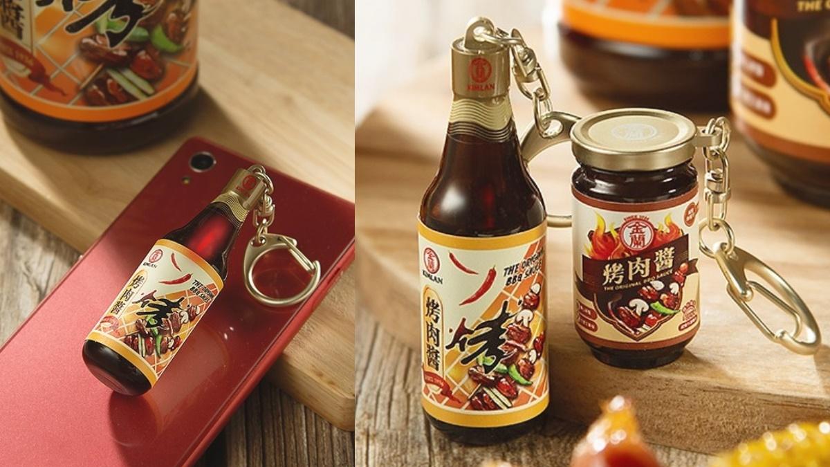 今年中秋用這款嗶起來!「金蘭烤肉醬3D悠遊卡」罐裝+瓶裝同步登場,2大超商搶預購