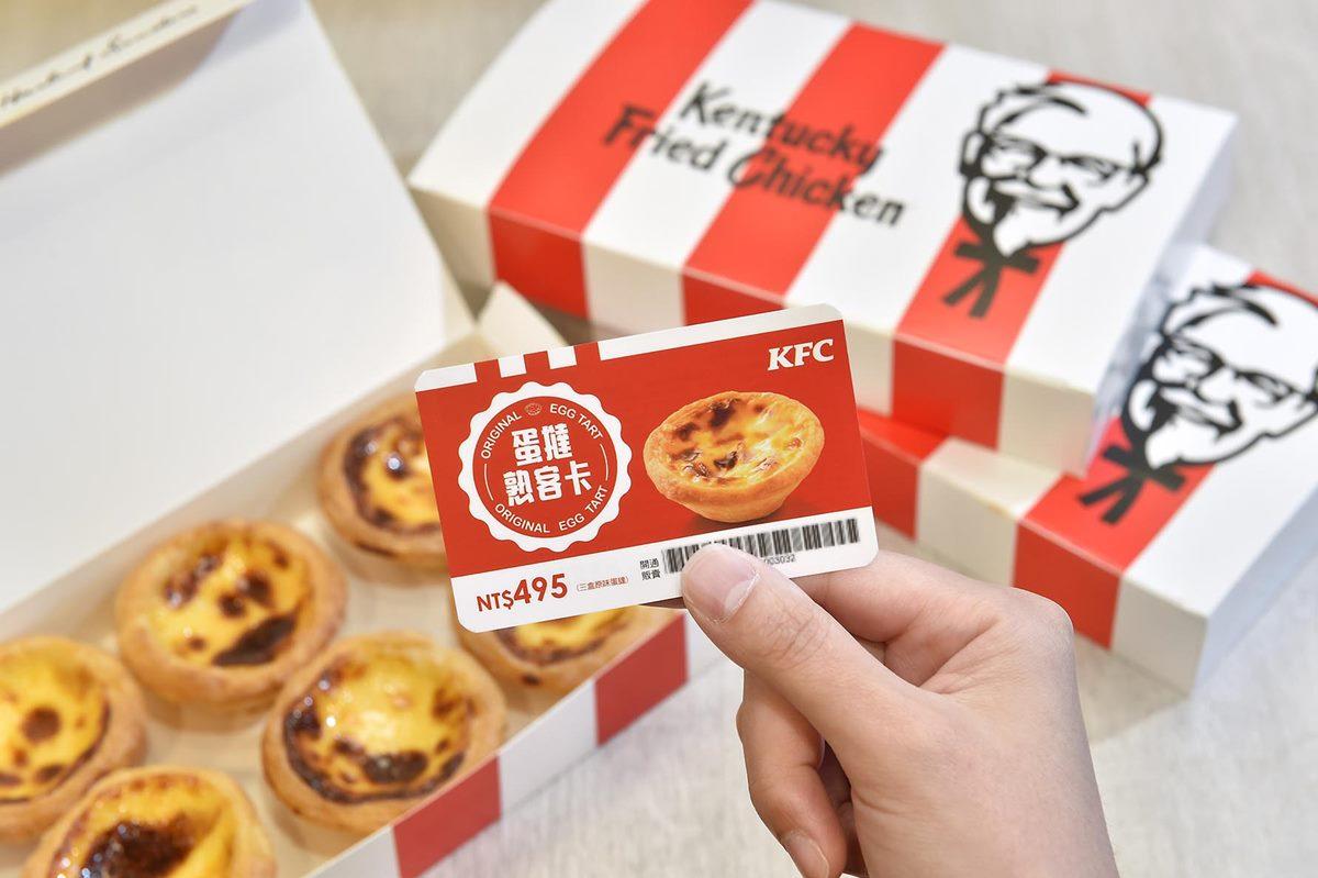 肯德基長達28天「蛋撻買一送一」!還有買三送四、整盒打折,跨店取餐和外送也能用