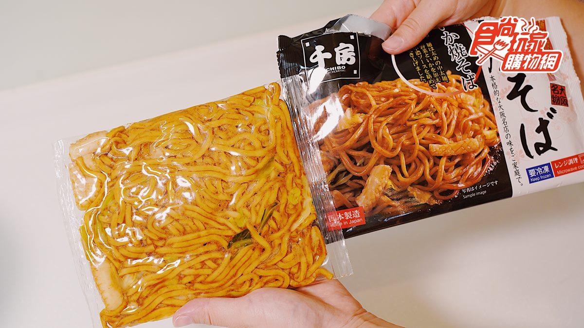 心齋橋「大阪燒夯店」在家就能吃!858元爽嗑日式炒麵、廣島燒3大打卡美食