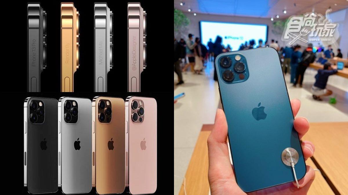 iPhone 13全價格曝光!最便宜不到24000元,買12系列現賺近6000元