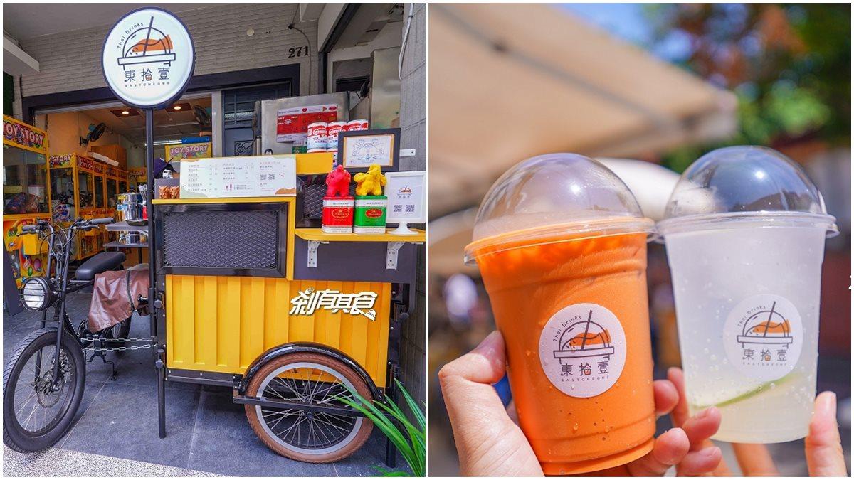 三輪車造型超吸睛!台中道地泰奶必點黃金比例,隱藏版香蘭茶一喝秒回泰國