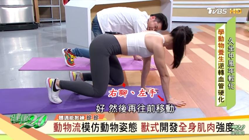 超放得開逆齡法!模仿「獸類、螃蟹」爬行 增肌防跌、老得慢