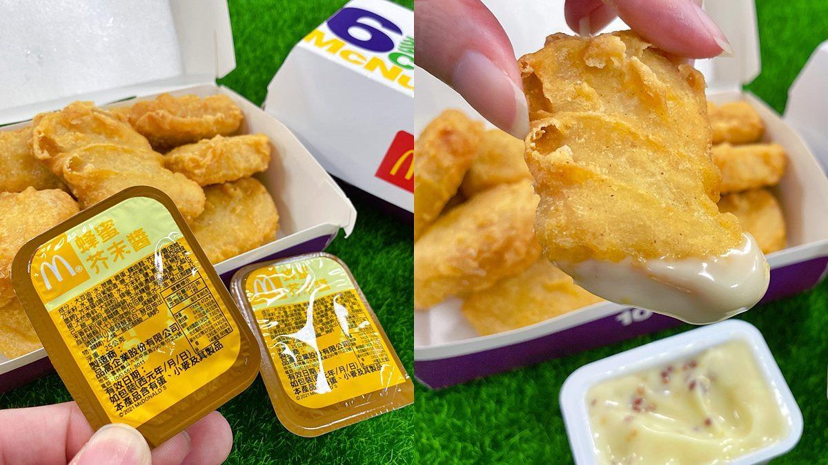 麥當勞最新「蜂蜜芥末醬」!吃雞塊最多可任選2款沾醬,泰式香辣醬、糖醋醬都能拿