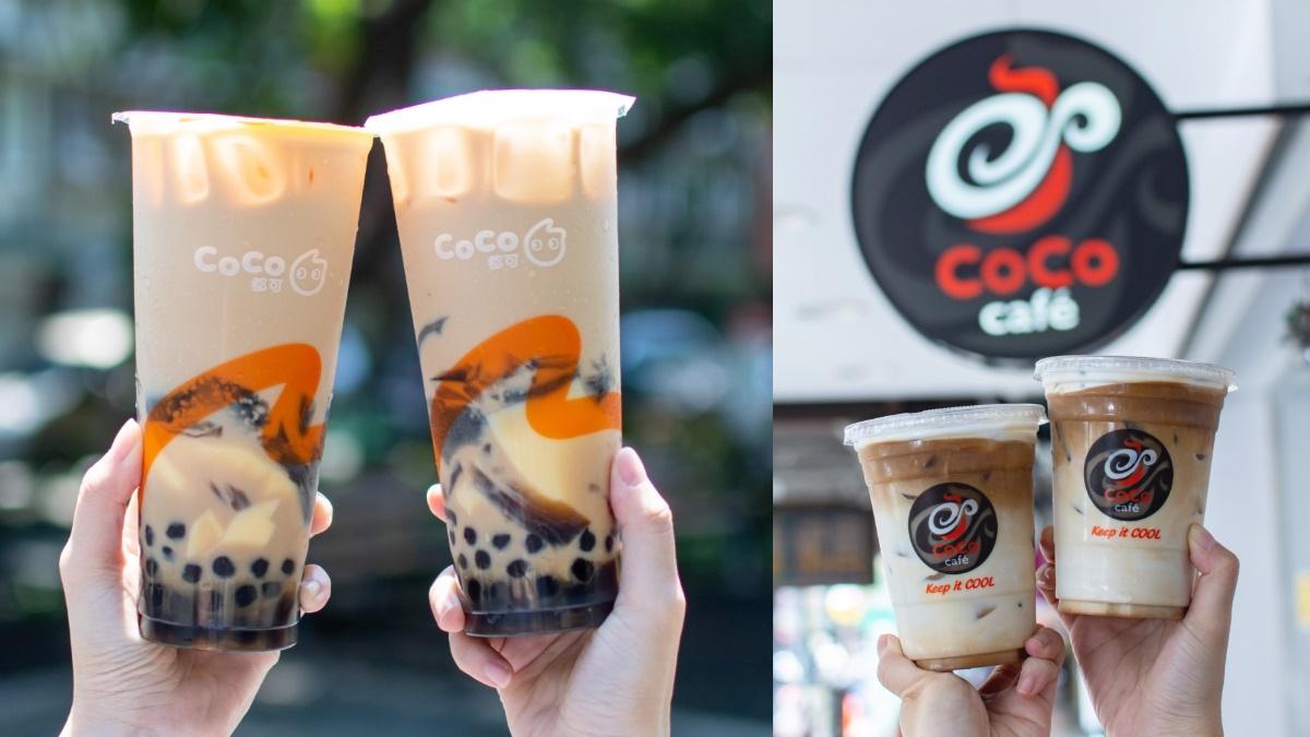 CoCo補班日買一送一!手搖控最愛「奶茶三兄弟」買一送一、「拿鐵咖啡」第2杯半價秒提神
