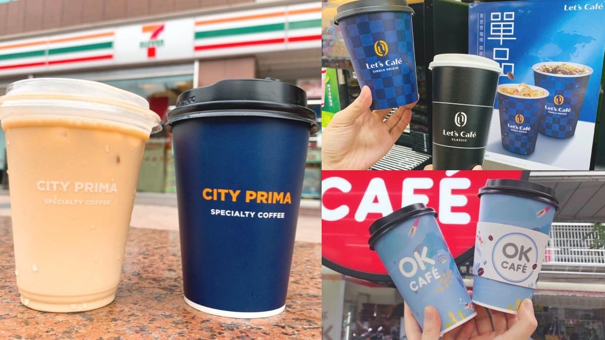 小七咖啡「買一送一」了!4超商補班優惠:7-11連3天買一送一、OK咖啡買二送二