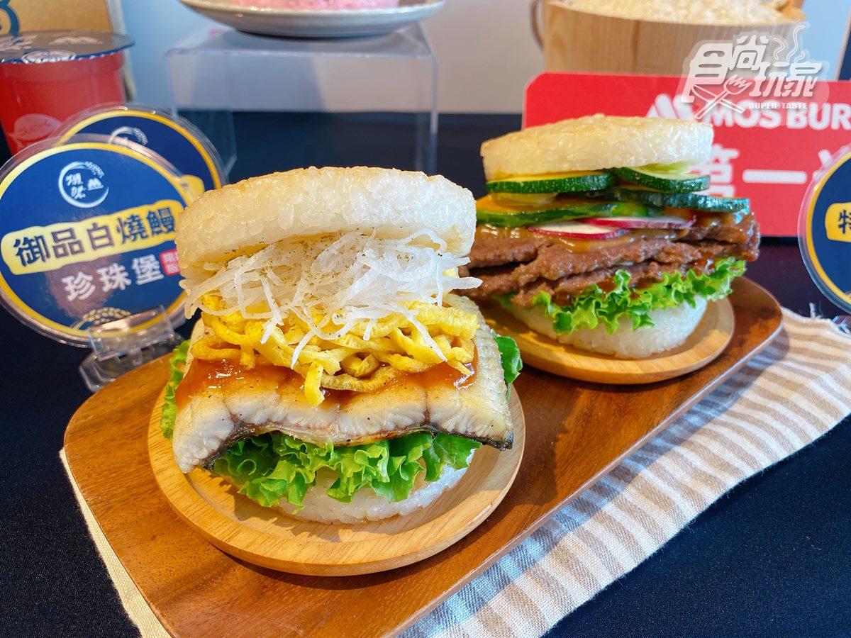 摩斯最新「粉紅色米漢堡」!4款新品超厚鰻魚、爆料牛排夾進去,還有「買一送一」好康