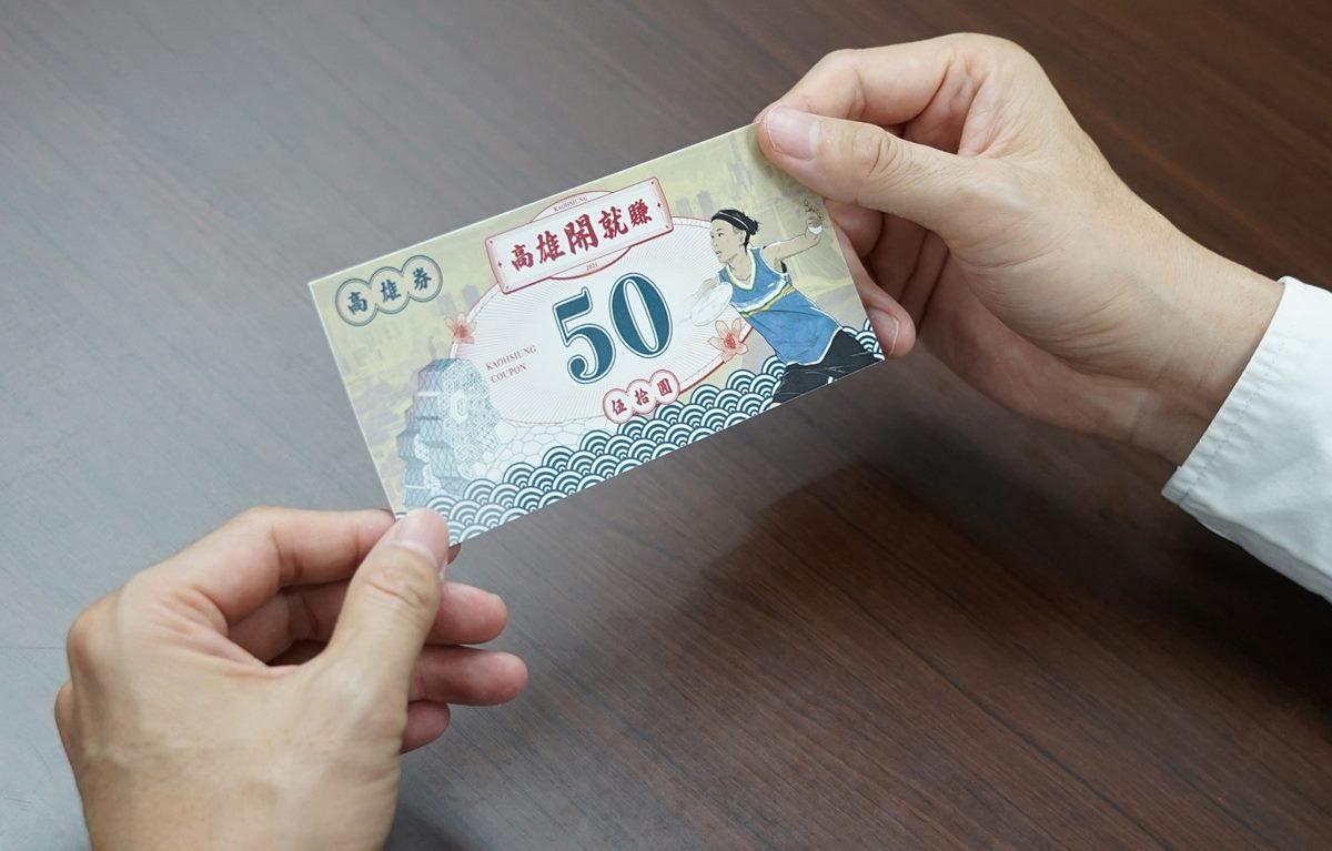 不只5倍券!不限戶籍都能領「戴資穎券」,小面額50元能用、加碼爽拿1000元