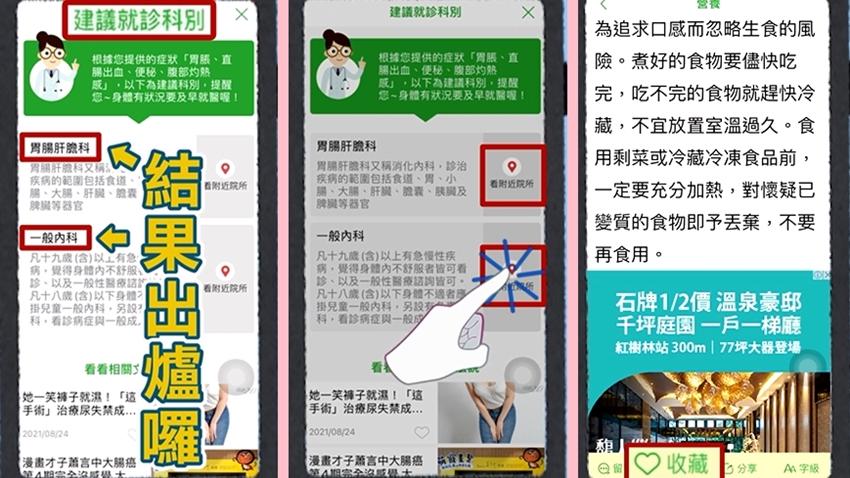 手機「 先設定醫療卡」真的可以救命!健康監測、生病看哪科?一鍵告訴你