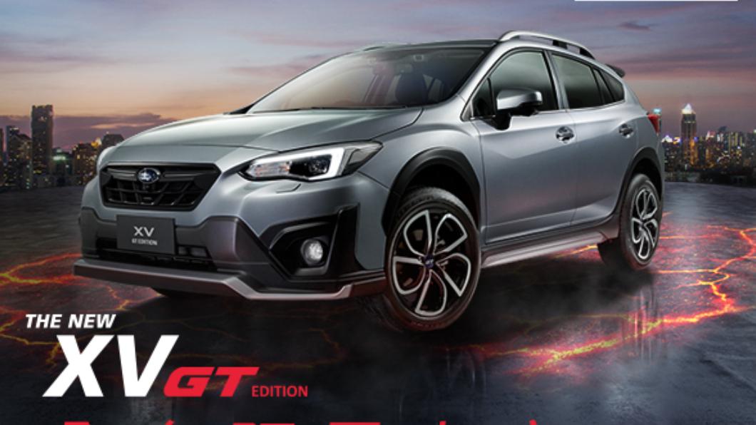 台灣意美汽車推出限量Subaru XV GT Edition。(圖片來源/ Subaru) 速霸陸推限量XV、Forester GT版本 空力套件幫你上好上滿