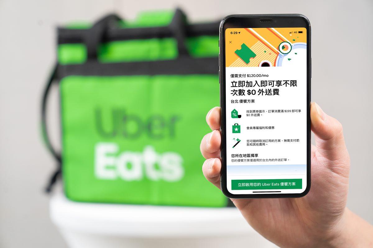 Uber Eats「無限次0元外送」!港點現折70元、速食店買一送一
