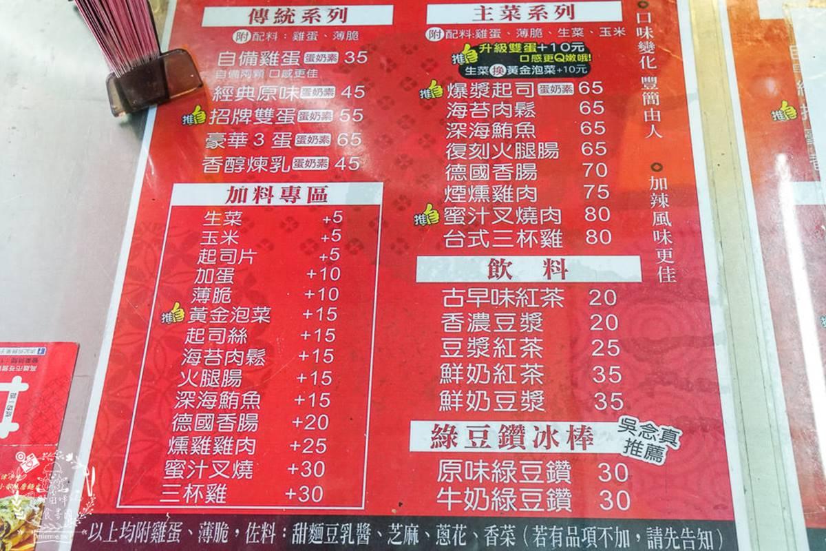 道地天津小吃!高雄巨大「煎餅果子」酥香唰嘴,重口味先嗑三杯雞、蜜汁叉燒