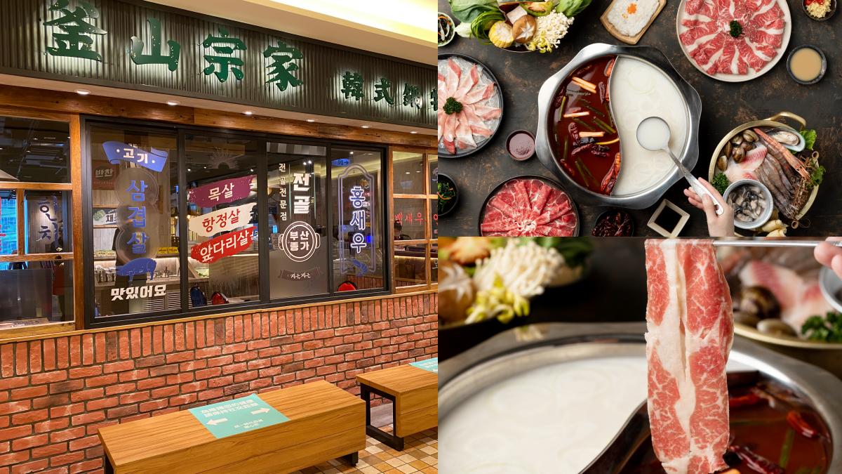 288元韓式小菜吃到飽!韓式鍋物「釜山宗家」登場,大醬湯、雪濃湯超道地
