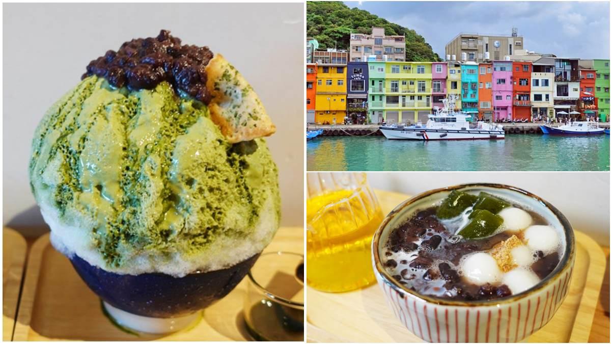 IG必收!基隆超夯「日式冰店」先嗑大分量抹茶冰,還能打卡「台版威尼斯」