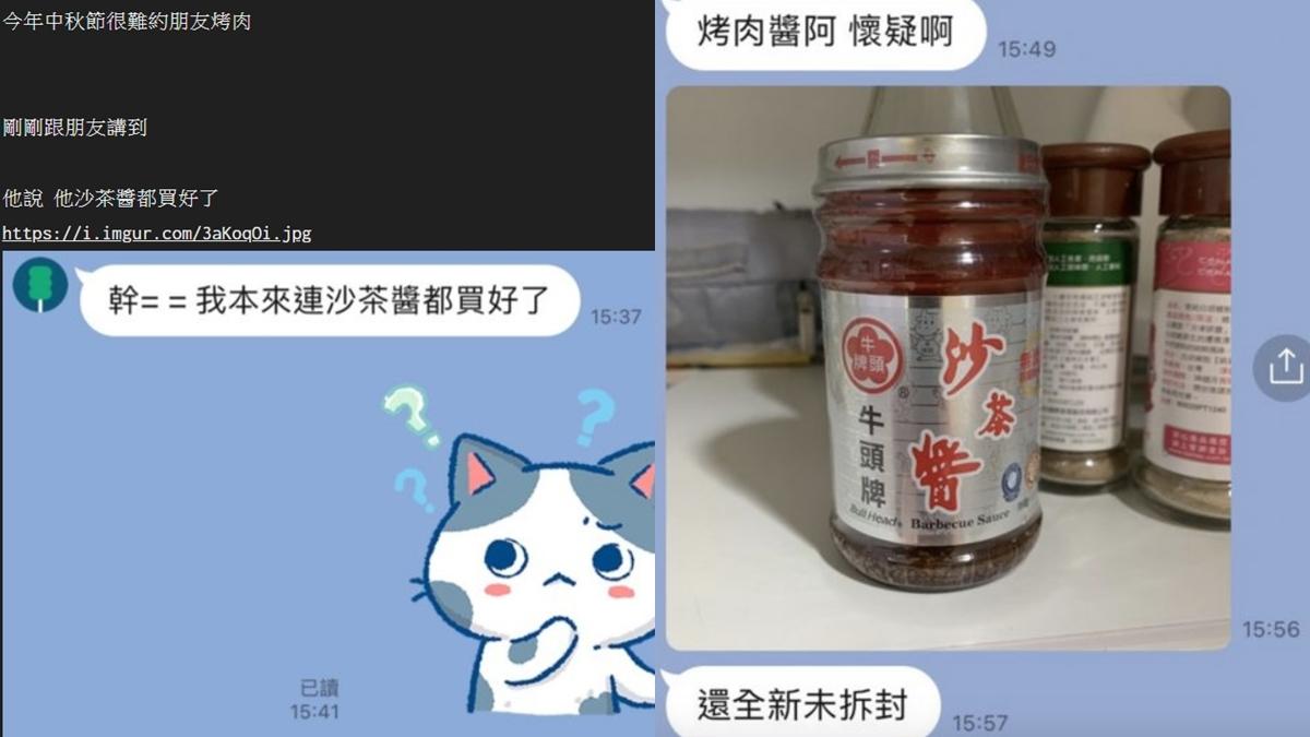 沙茶醬能當中秋烤肉醬?!網秒解惑「看英文」, 再推百種沙茶涮醬吃法