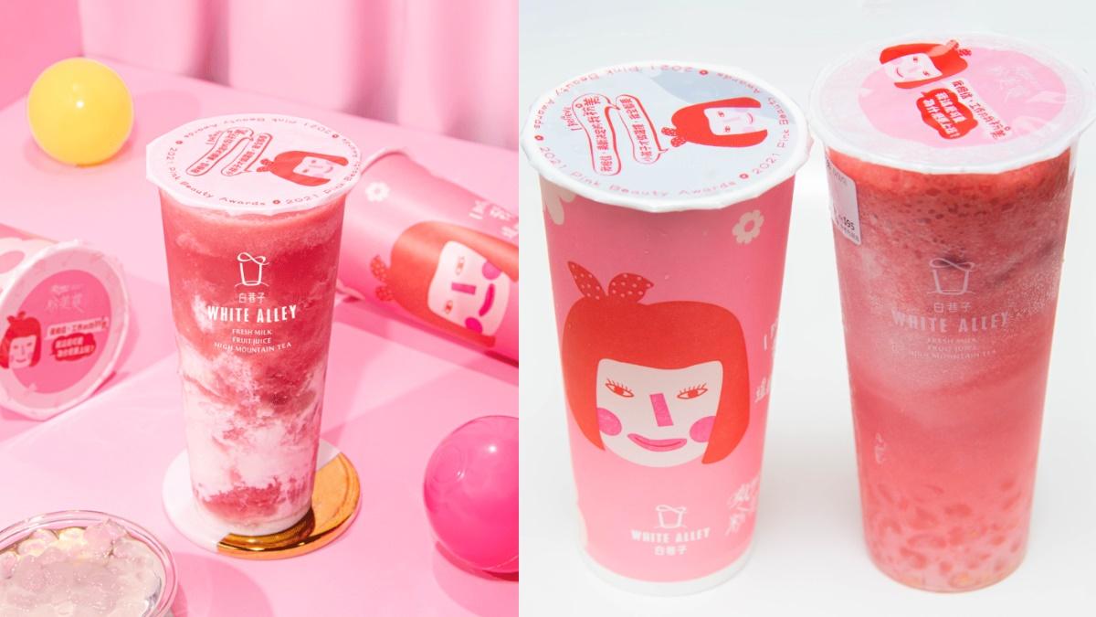 食尚APP「手搖飲免費喝1個月」!白巷子最新粉嫩飲「夠樂莓」+QQ白玉晶球必點