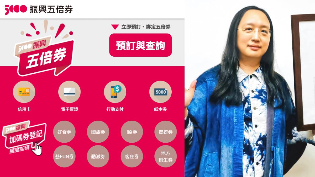 唐鳳「五倍券官網」出爐!「一站式」登記超方便,加碼券、數位綁定優惠秒懂