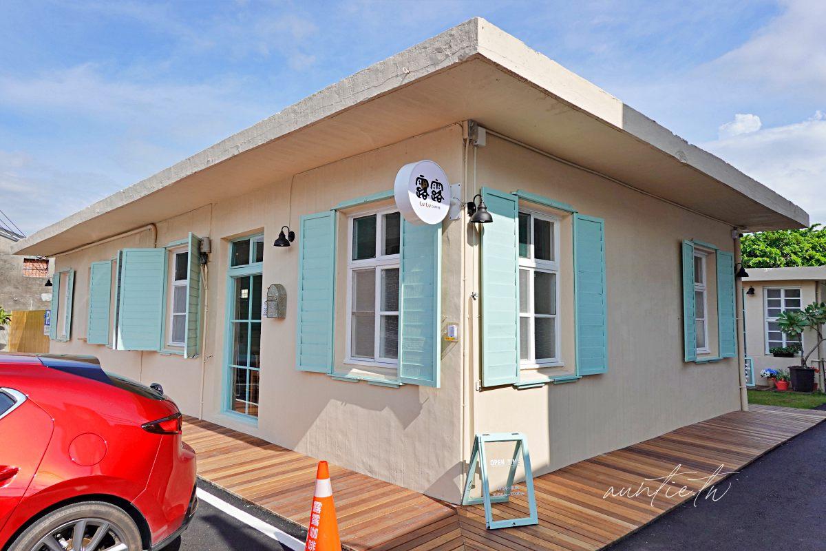 【新開店】秒飛沖繩!宜蘭「老宅咖啡廳」美拍鄉村風裝潢,必點抹茶戚風蛋糕