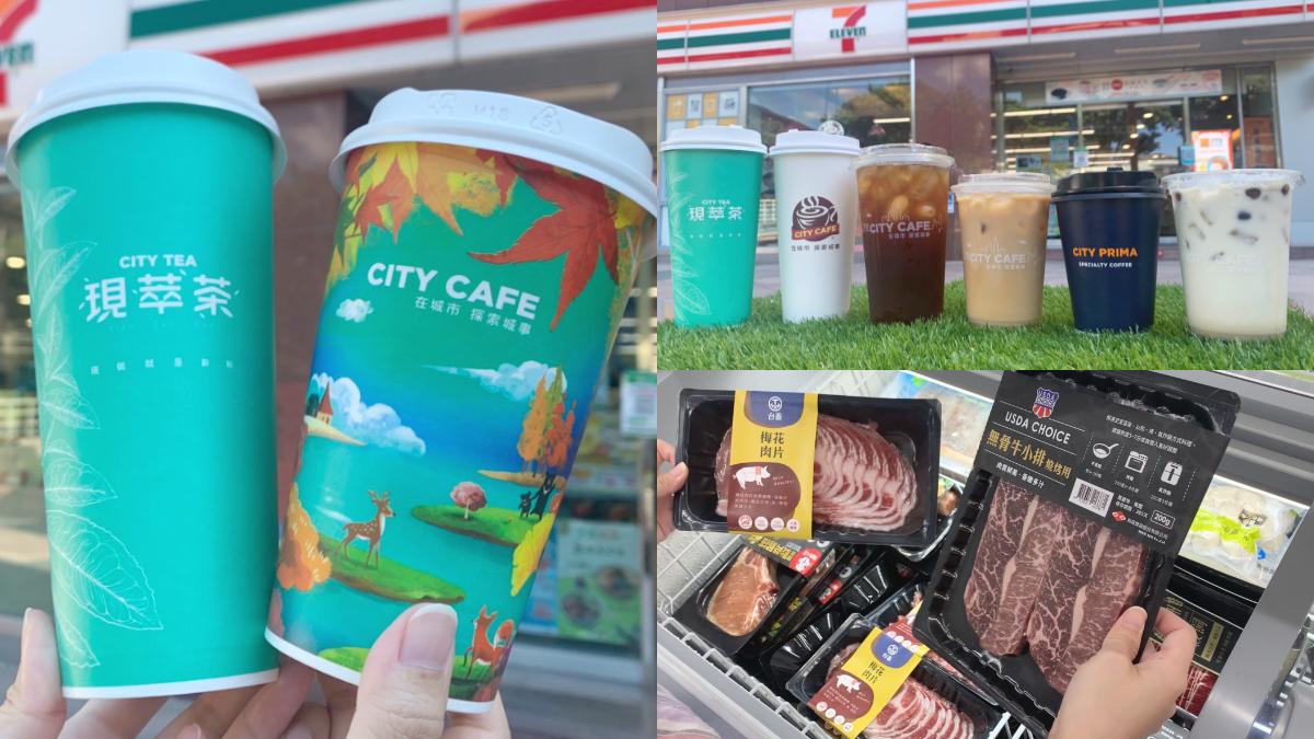 買一送一天天有!7-11連5天萬款商品+咖啡狂打折,西西里、拿鐵超值組快寄杯