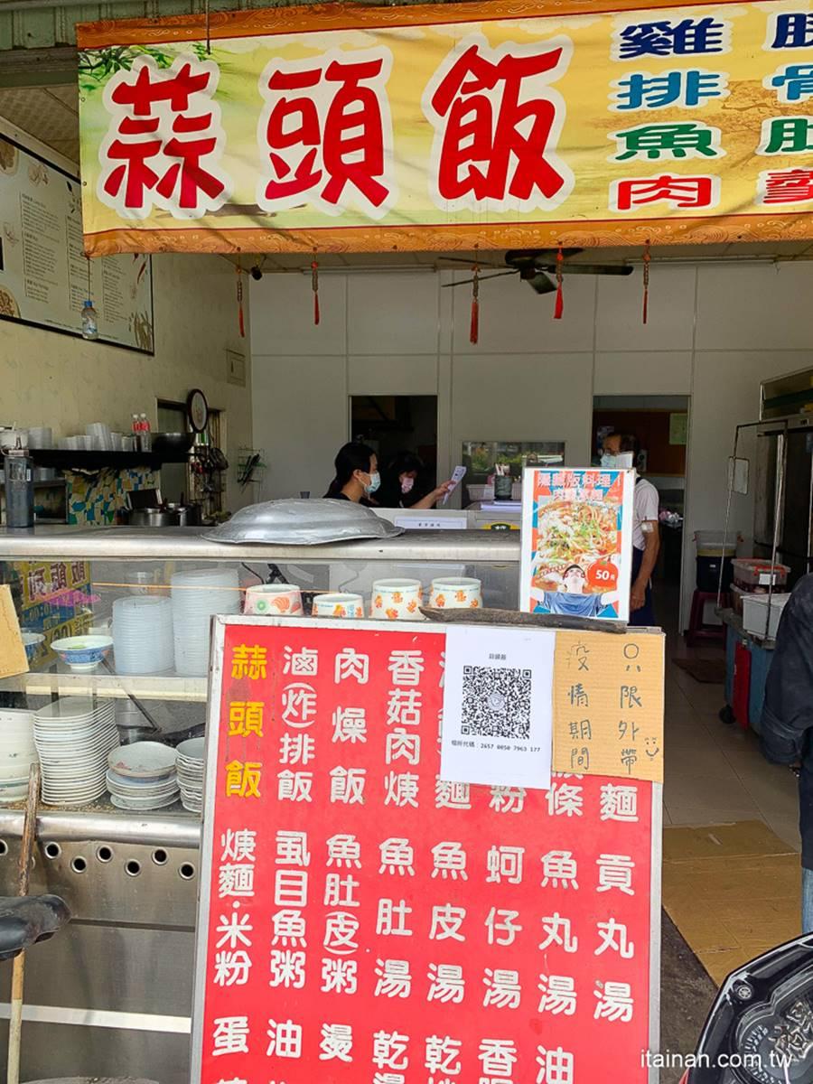 長榮學生最愛!台南古早味「蒜頭飯+炸排骨」只要55元,35元炸雞腿也必點