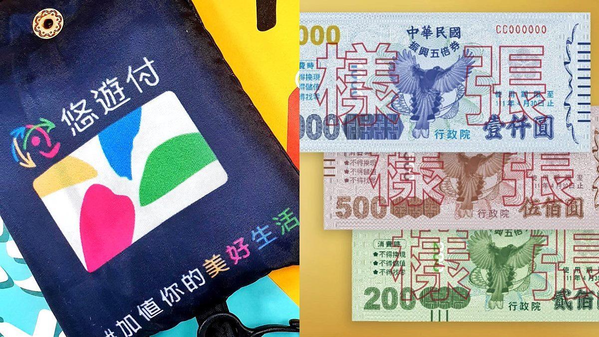 五倍券綁定悠遊卡「現賺1萬元」!台北市加碼超商、網購優惠,家電1折帶走