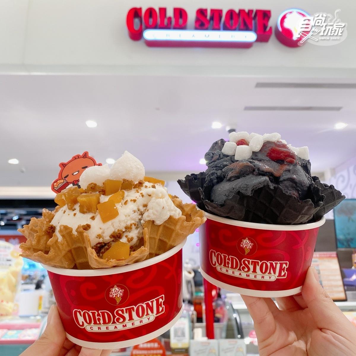 限時5天買一送一!COLD STONE「烤地瓜牛奶、極黑牛奶冰淇淋」超應景