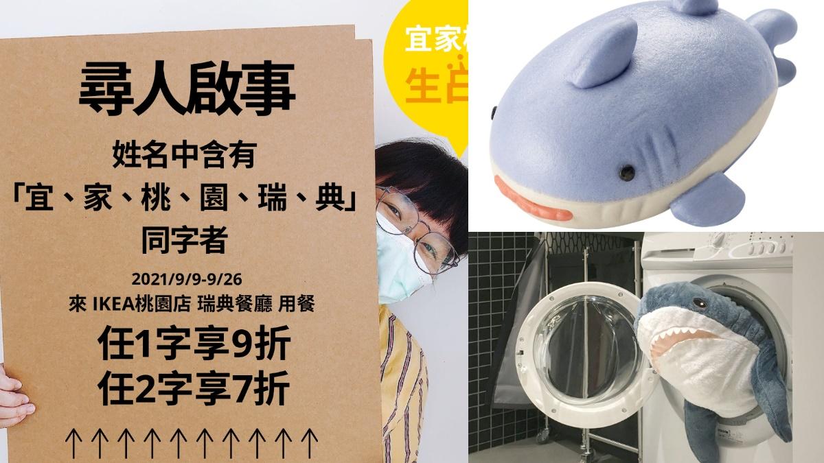 對名字「這6字」衝IKEA!桃園店用餐同2字7折,全台加送鯊魚口罩、吃鯊鯊包