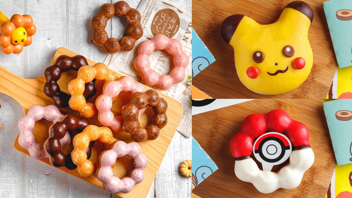 中秋吃甜甜!Mister Donut3大外送平台優惠:10入299元、買250元折50元